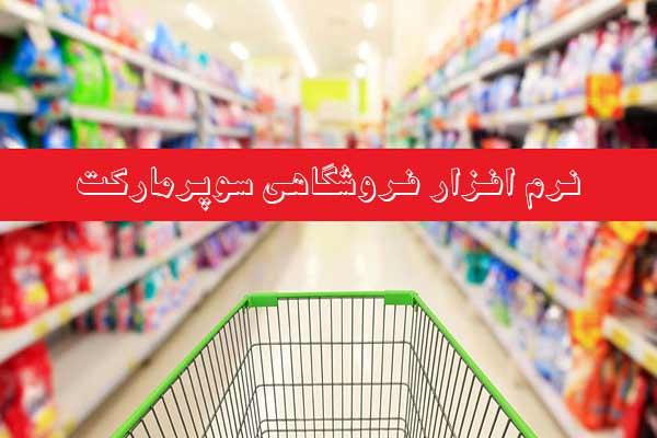 نرم افزار فروشگاهی سوپرمارکت