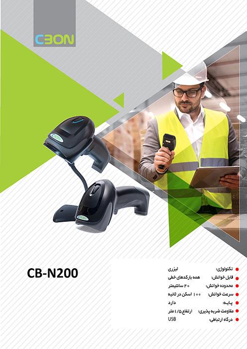 بارکد خوان CB-N200